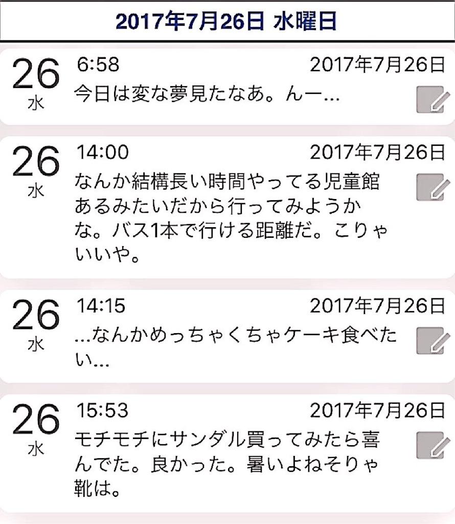 f:id:nya_naonoshin:20170727073122j:image
