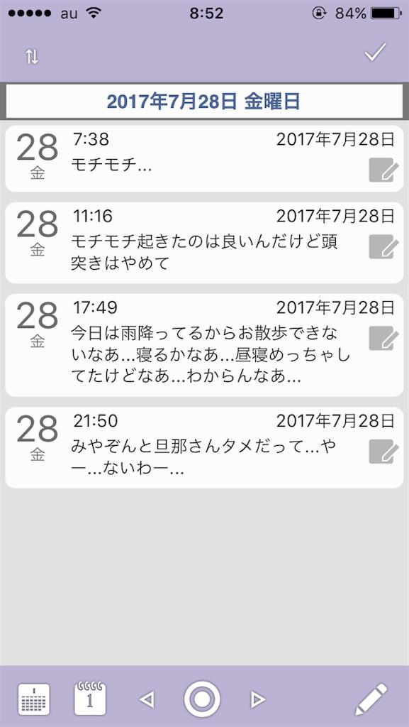 f:id:nya_naonoshin:20170729085315p:image