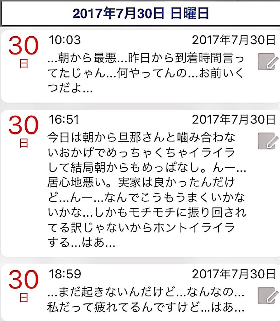 f:id:nya_naonoshin:20170731071131j:image