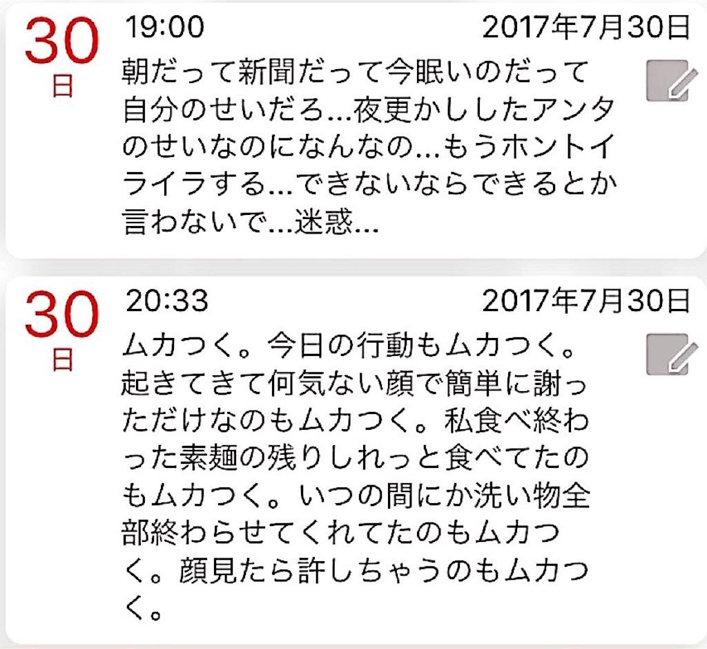 f:id:nya_naonoshin:20170731071140j:image