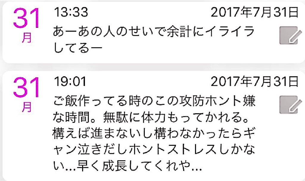 f:id:nya_naonoshin:20170801123722j:image