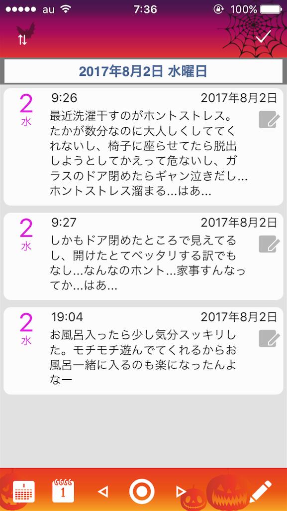 f:id:nya_naonoshin:20170803073753p:image