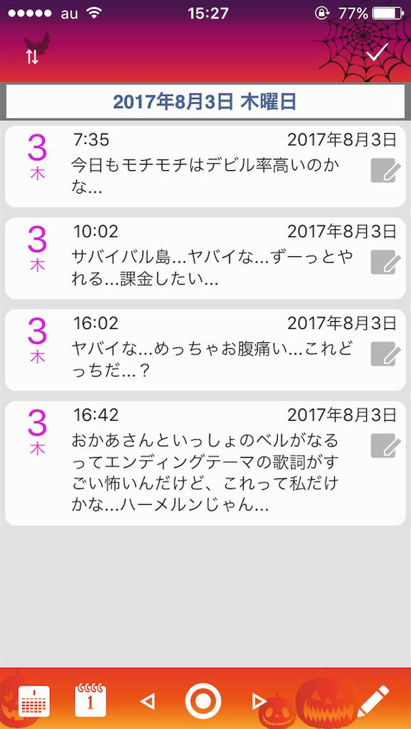 f:id:nya_naonoshin:20170804152755p:image