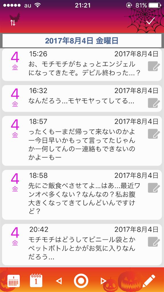 f:id:nya_naonoshin:20170806212236p:image