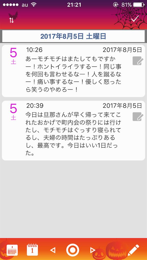f:id:nya_naonoshin:20170806212246p:image