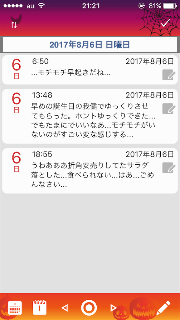 f:id:nya_naonoshin:20170806212259p:image
