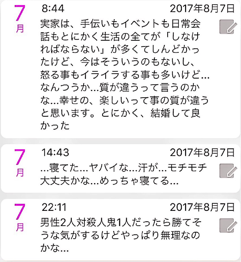f:id:nya_naonoshin:20170808185233j:image