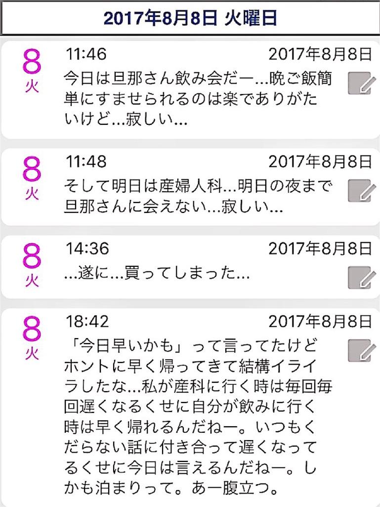 f:id:nya_naonoshin:20170809131300j:image