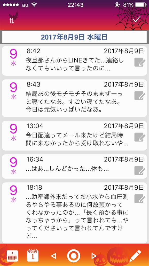 f:id:nya_naonoshin:20170810224413p:image