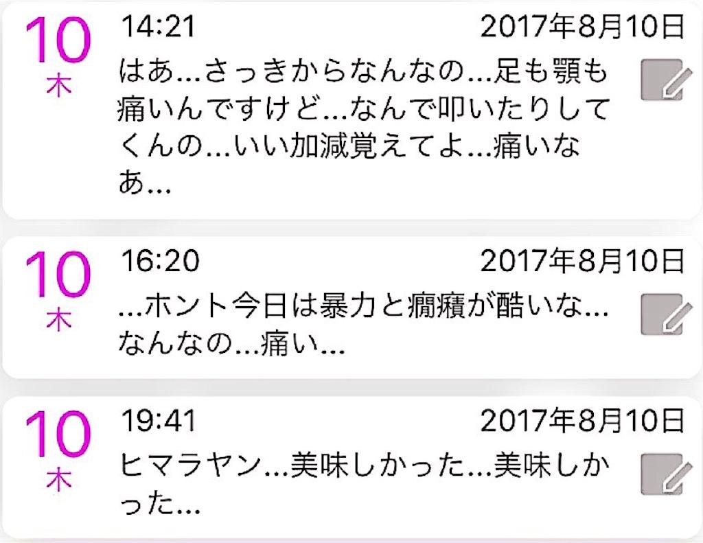 f:id:nya_naonoshin:20170811074857j:image