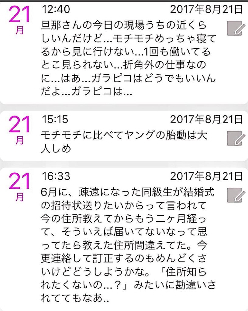 f:id:nya_naonoshin:20170822074612j:image