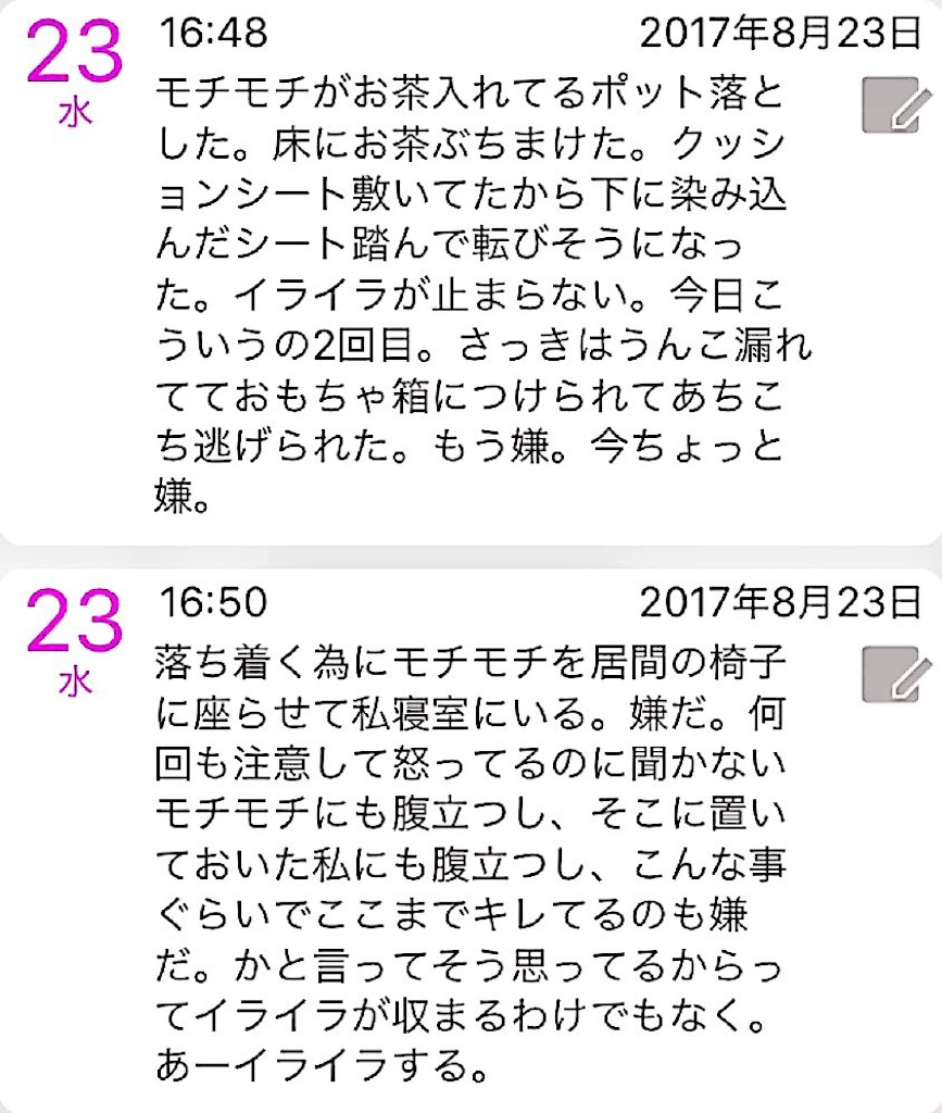 f:id:nya_naonoshin:20170824084247j:image