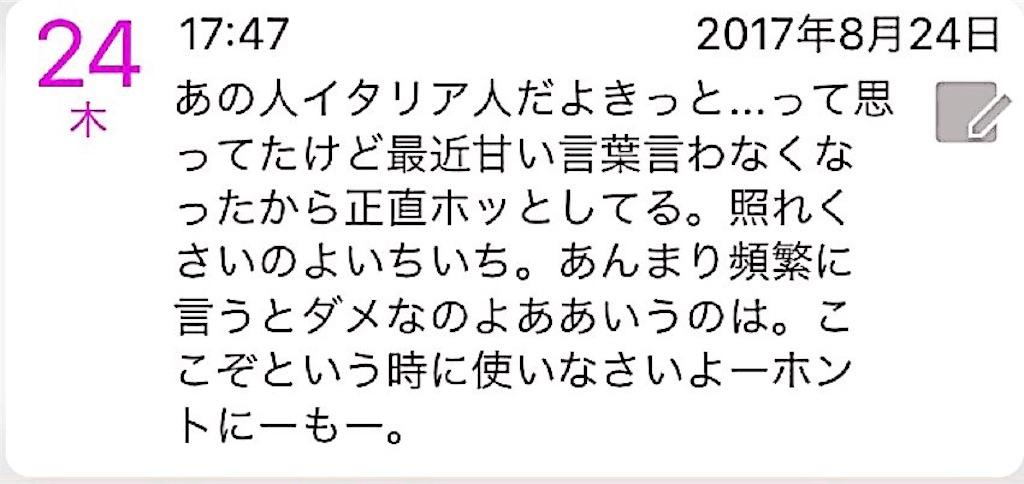 f:id:nya_naonoshin:20170826065653j:image
