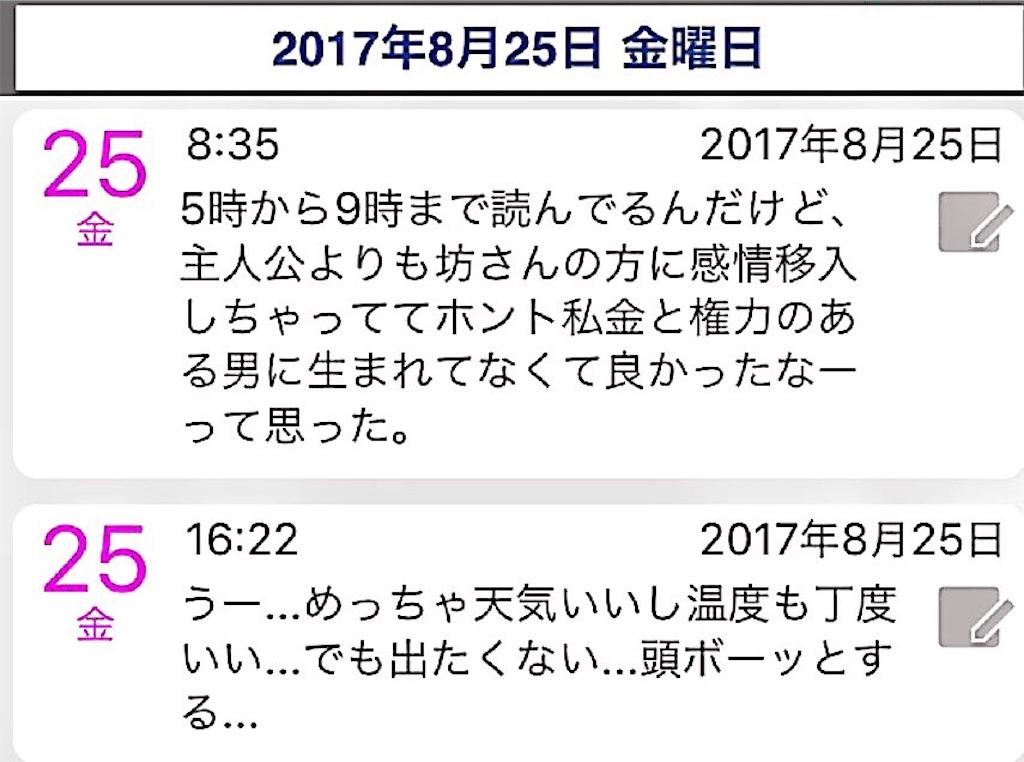 f:id:nya_naonoshin:20170826065713j:image