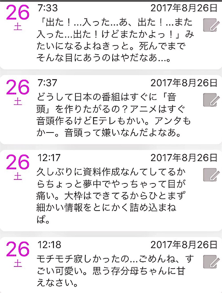 f:id:nya_naonoshin:20170828080334j:image