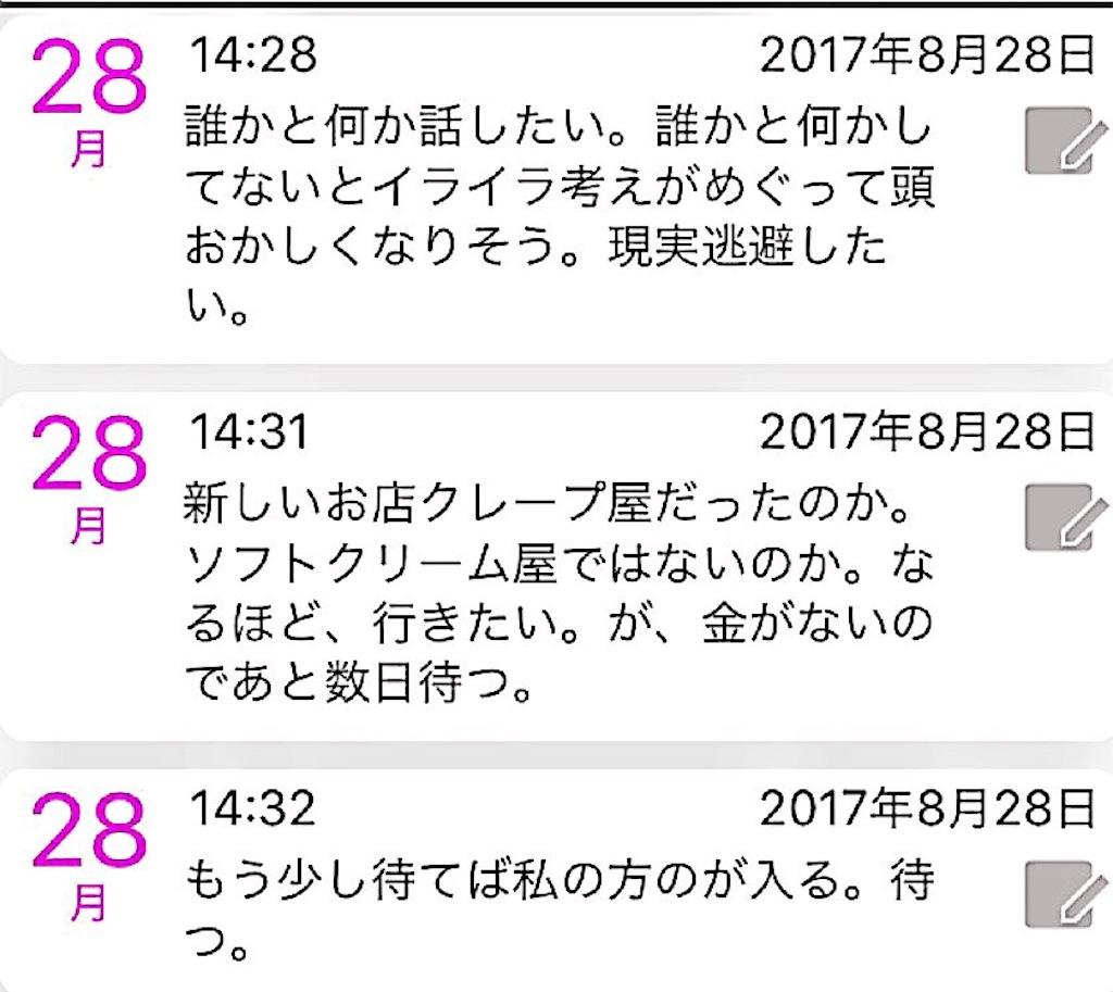 f:id:nya_naonoshin:20170829070052j:image