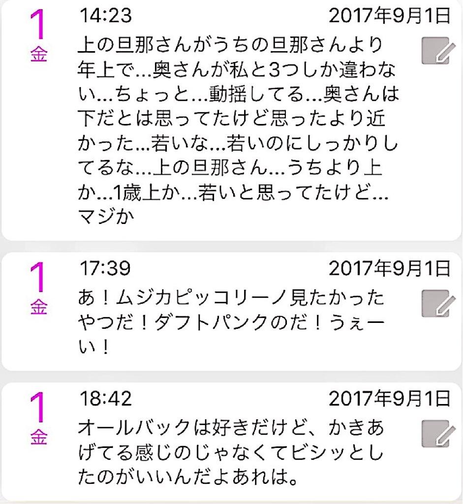 f:id:nya_naonoshin:20170902065320j:image