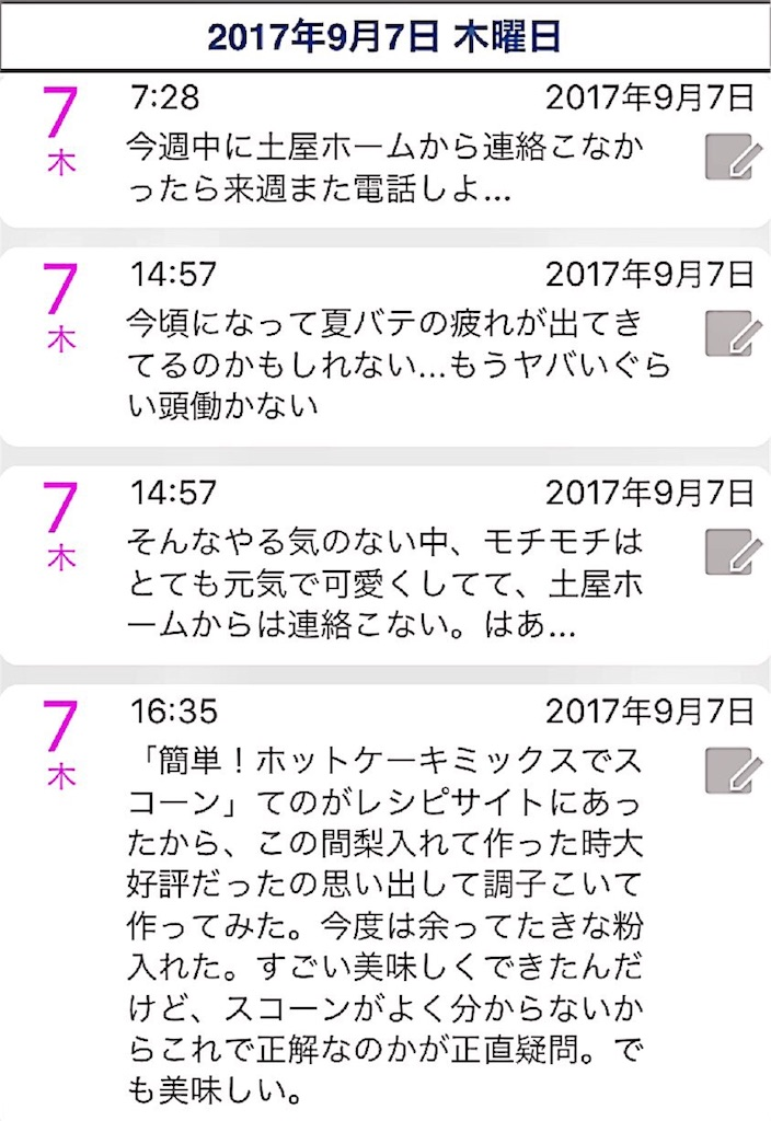 f:id:nya_naonoshin:20170908092701j:image