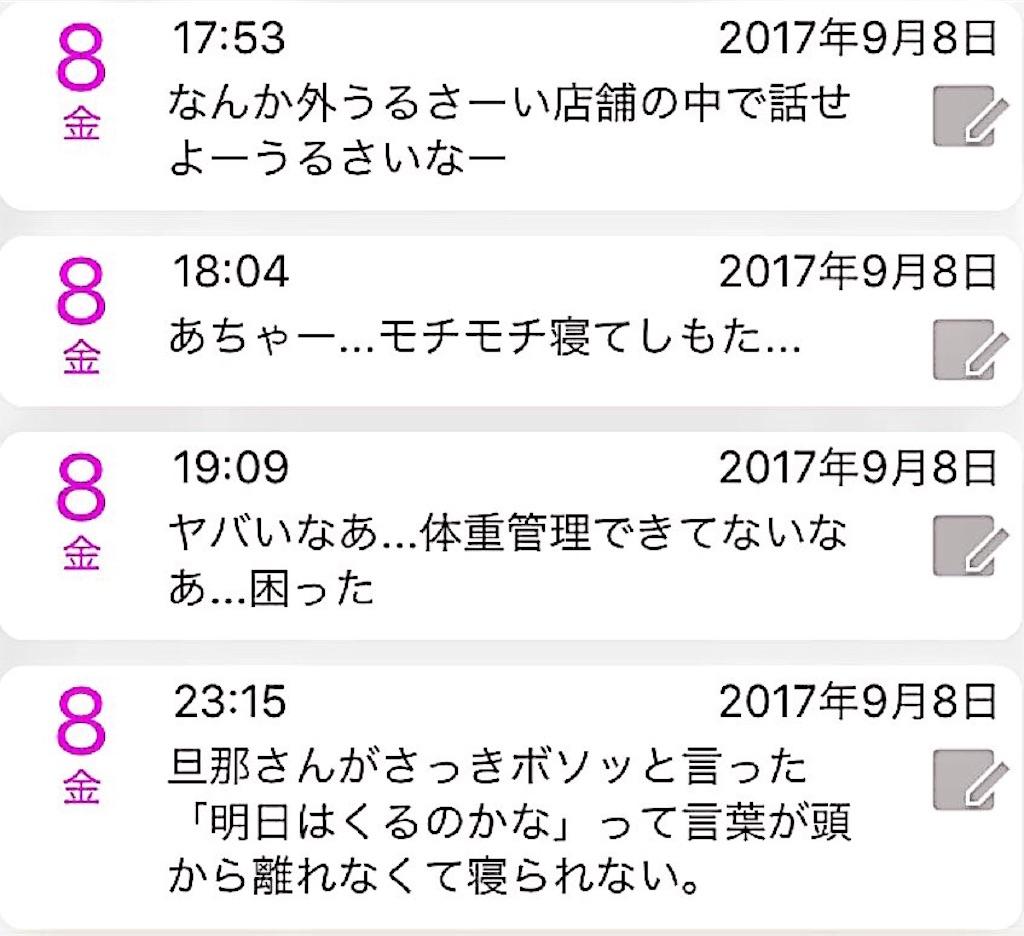 f:id:nya_naonoshin:20170909170005j:image
