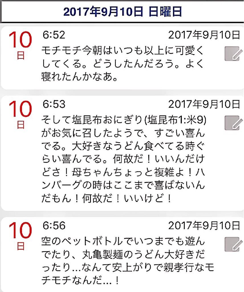 f:id:nya_naonoshin:20170911095308j:image