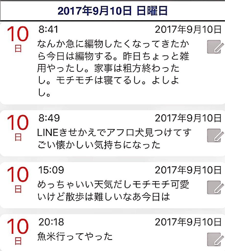 f:id:nya_naonoshin:20170911095312j:image