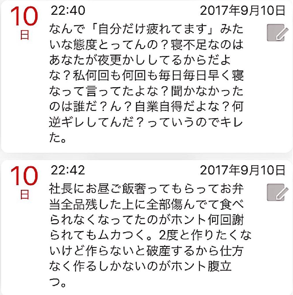 f:id:nya_naonoshin:20170911095332j:image