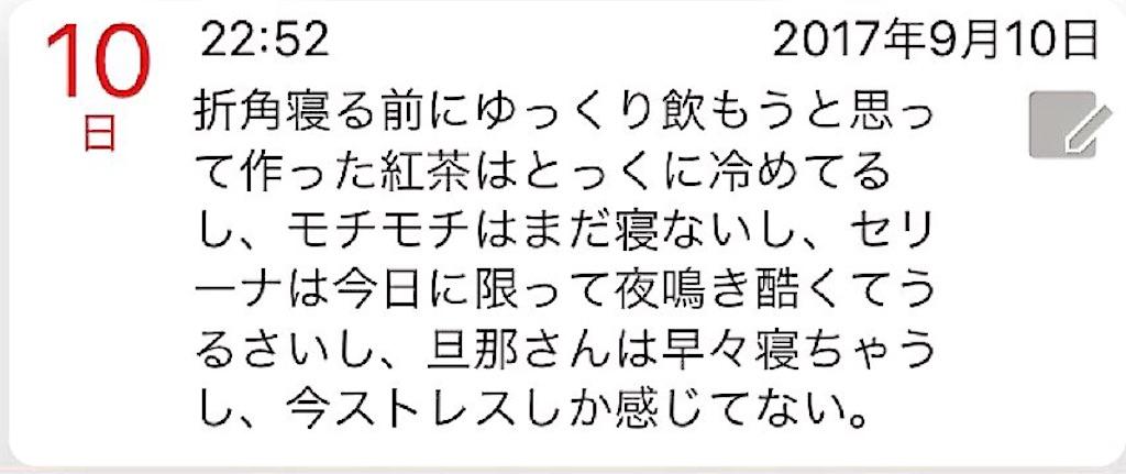 f:id:nya_naonoshin:20170911095341j:image