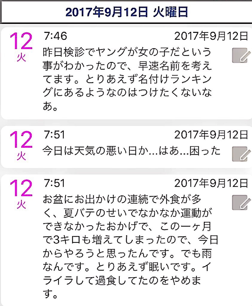 f:id:nya_naonoshin:20170914070856j:image