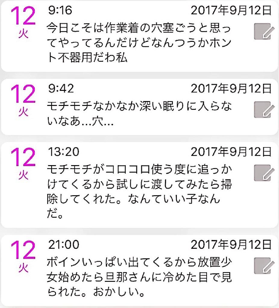 f:id:nya_naonoshin:20170914070904j:image