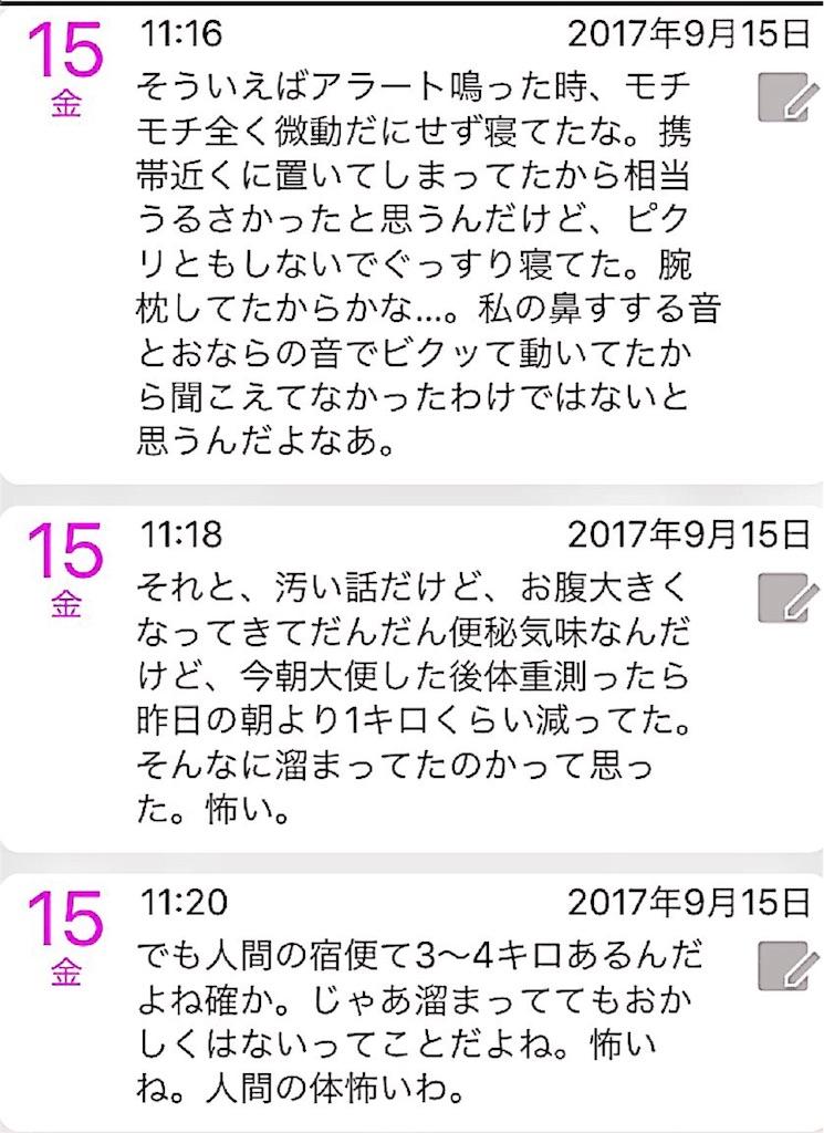 f:id:nya_naonoshin:20170916080350j:image