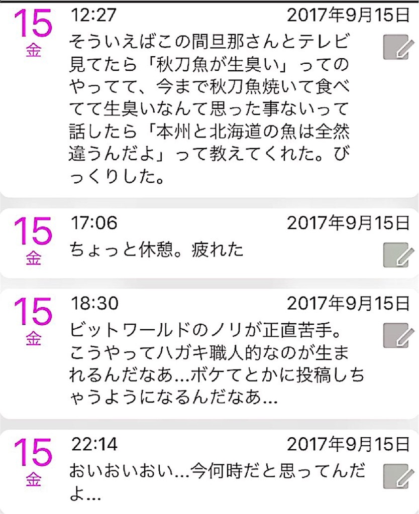 f:id:nya_naonoshin:20170916080418j:image