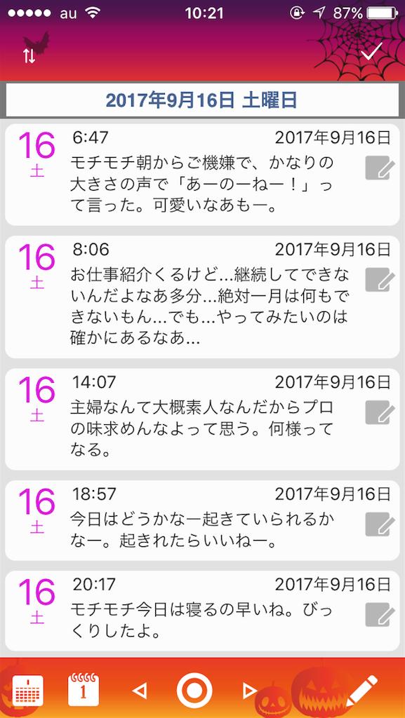 f:id:nya_naonoshin:20170917102235p:image