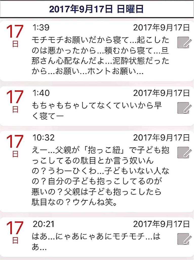 f:id:nya_naonoshin:20170918075843j:image