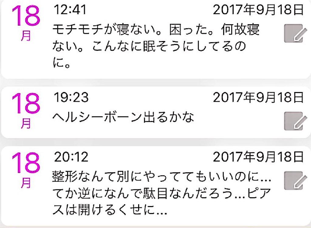 f:id:nya_naonoshin:20170919085228j:image
