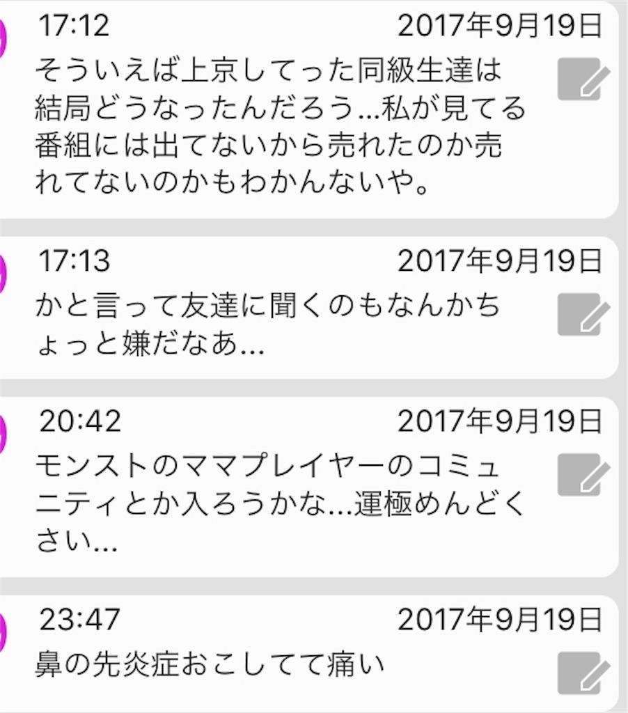 f:id:nya_naonoshin:20170920081722j:image