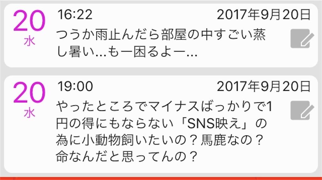 f:id:nya_naonoshin:20170922072232j:image