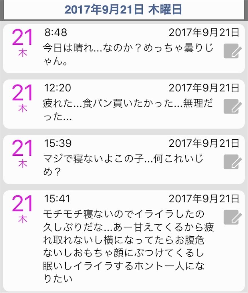 f:id:nya_naonoshin:20170922072252j:image