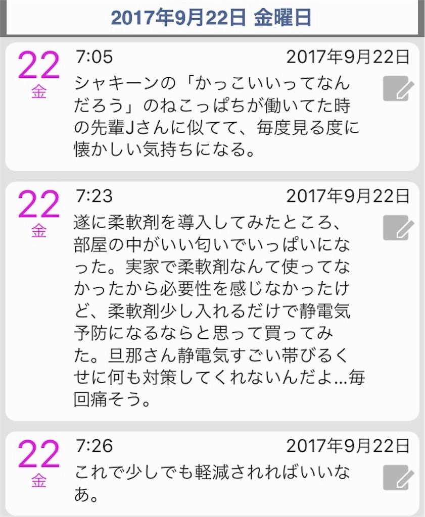 f:id:nya_naonoshin:20170924082941j:image
