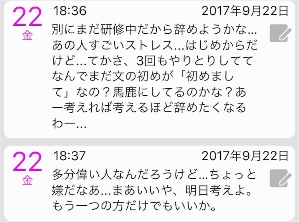 f:id:nya_naonoshin:20170924083004j:image