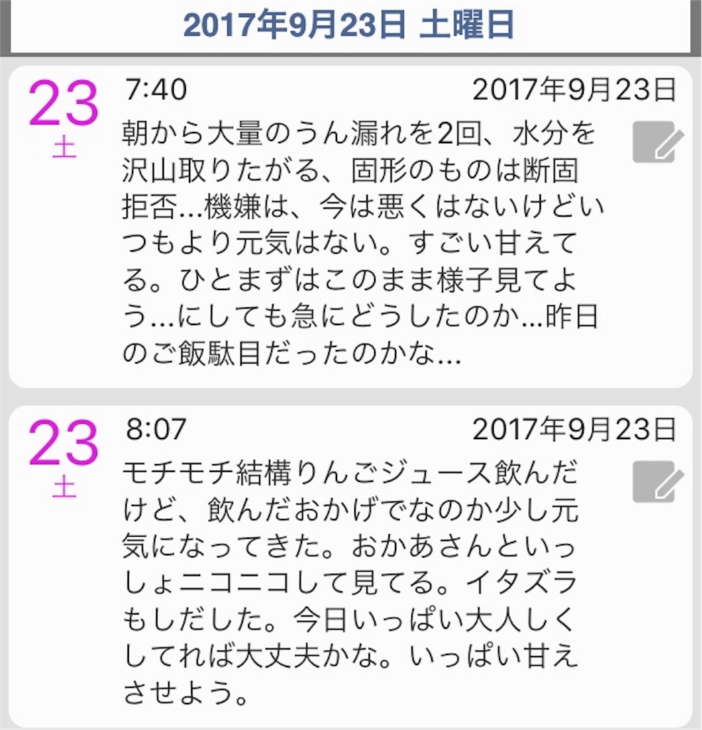 f:id:nya_naonoshin:20170924083023j:image