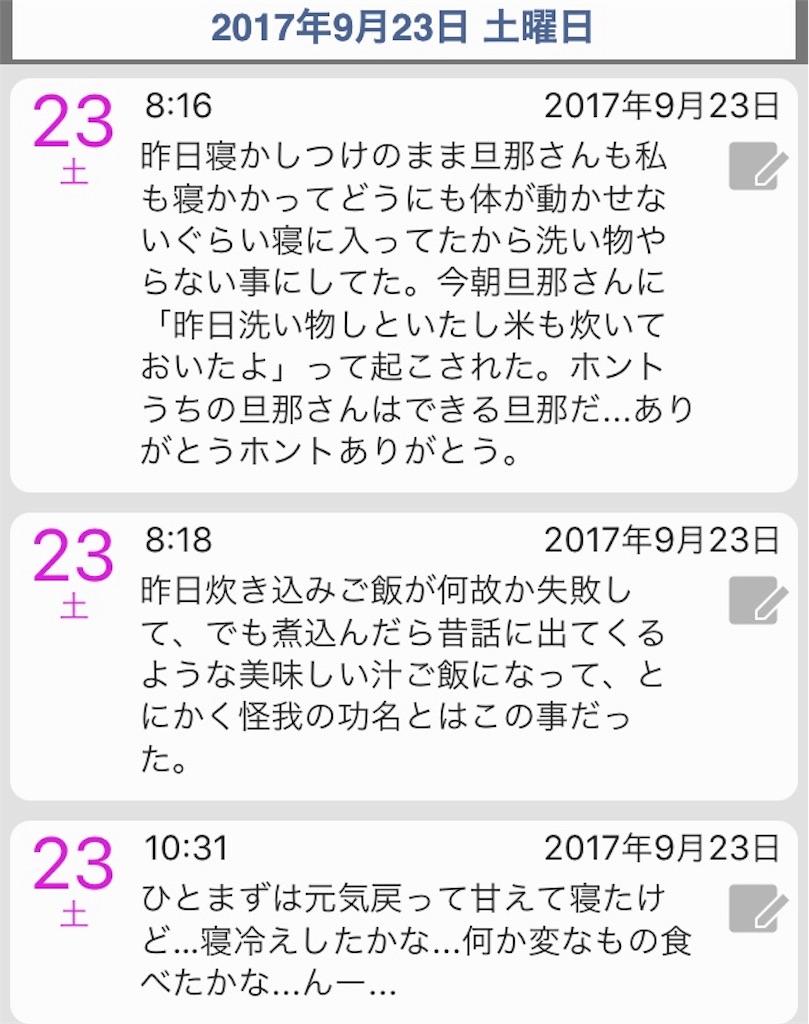 f:id:nya_naonoshin:20170924083039j:image