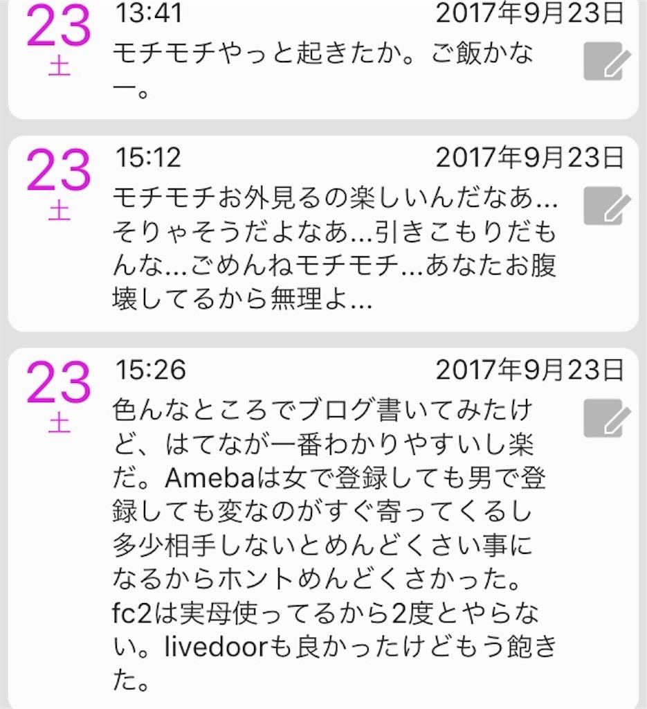 f:id:nya_naonoshin:20170924083055j:image