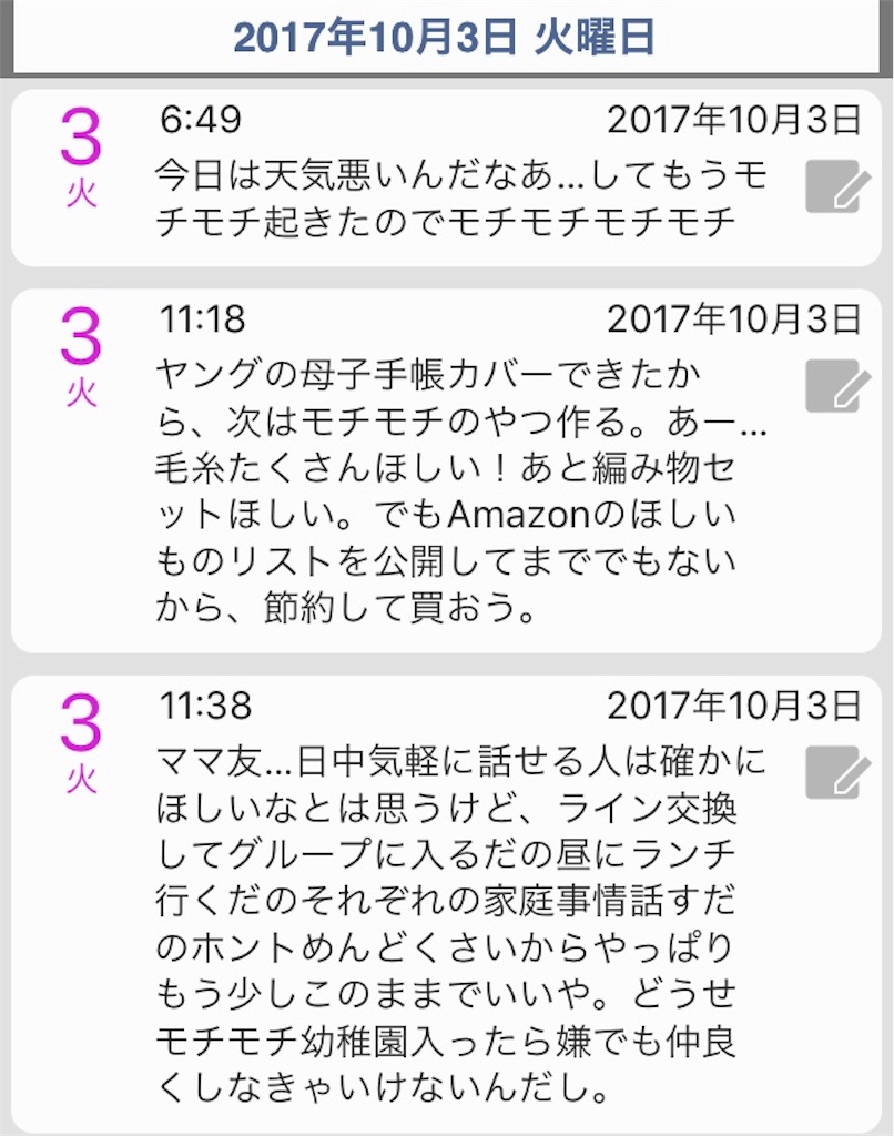 f:id:nya_naonoshin:20171004081444j:image