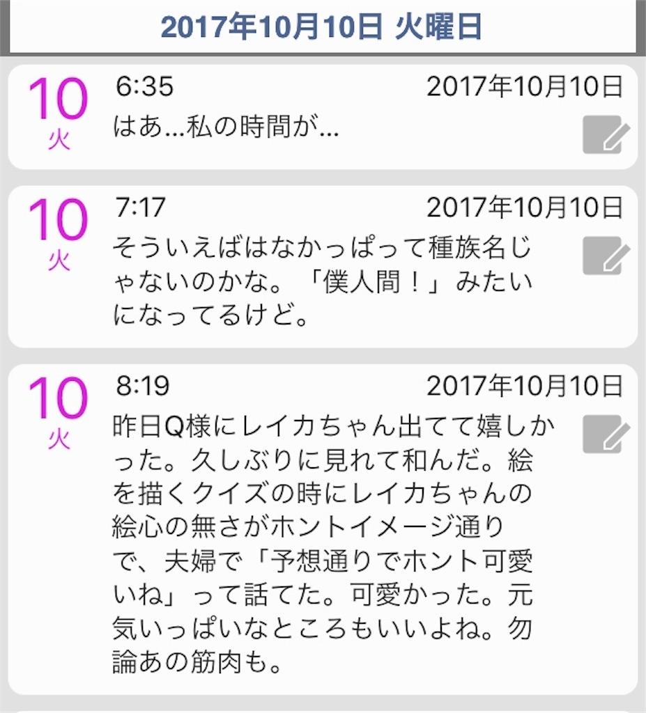 f:id:nya_naonoshin:20171011170318j:image