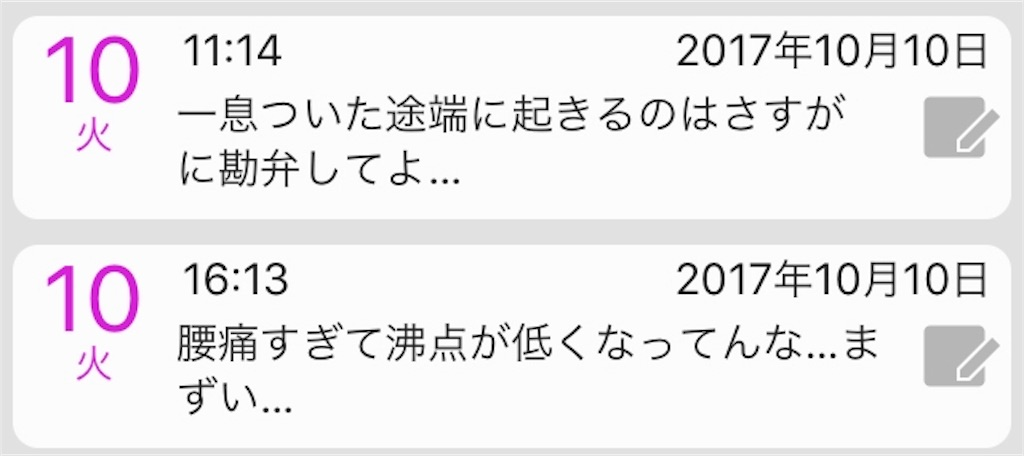 f:id:nya_naonoshin:20171011170335j:image