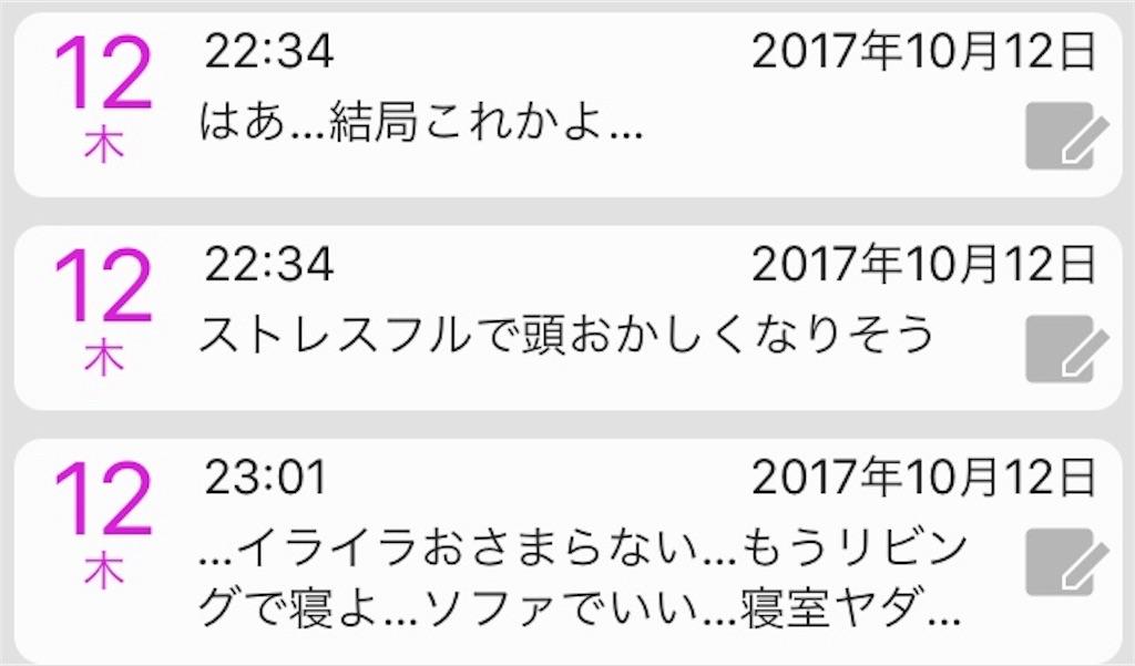 f:id:nya_naonoshin:20171013153119j:image