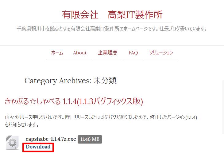 「きゃぷる☆しゃべる」のダウンロード画面