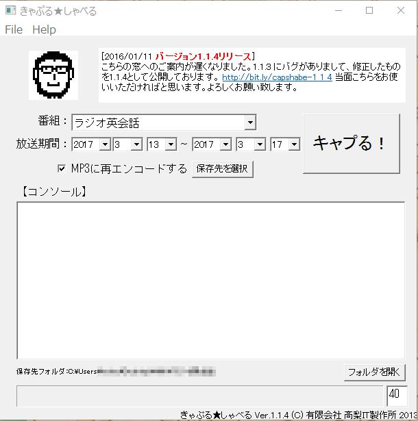 「きゃぷる☆しゃべる」の画面説明