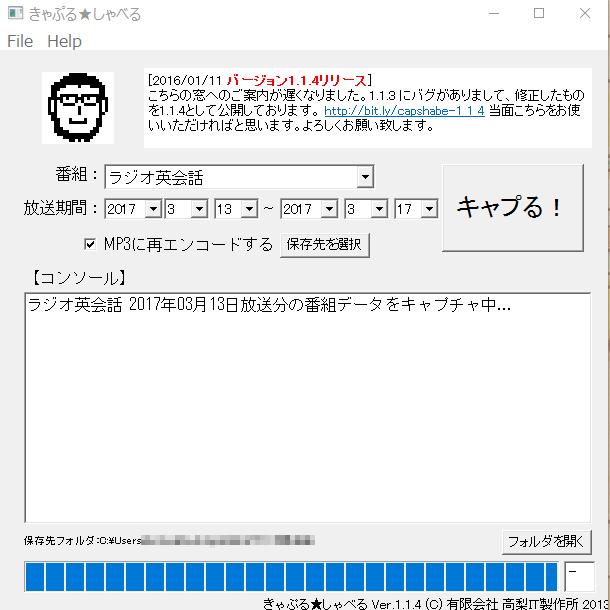 「きゃぷる☆しゃべる」のダウンロード中の画面