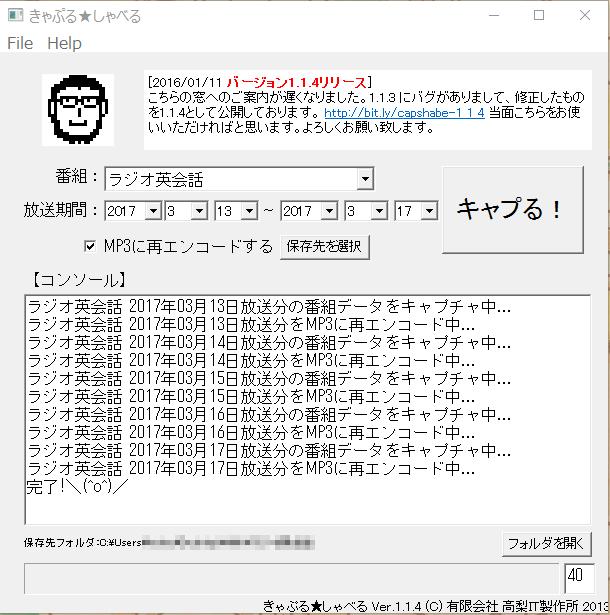「きゃぷる☆しゃべる」の終了画面
